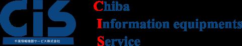 千葉情報機器サービス株式会社
